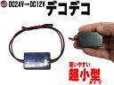 デコデコ (1A) 【メール便 送料無料】 超小型 24V→12V 1A 電圧変換器 DCDCコンバーター 降圧モジュール 直流電圧 変…