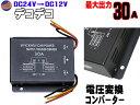 デコデコ (30A) 【商品一覧】 24V→12V 最大30A 電圧変換器 DCDCコンバーター 3極電源タイプ 過電圧保護機能 変圧器 …