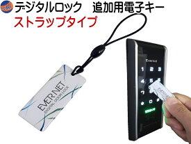 追加用電子キー ストラップタイプ 【商品一覧】 電子錠 専用 追加キー デジタルドアロック本体は付属致しません