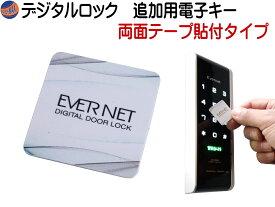 追加用電子キー 裏面両面テープタイプ 【商品一覧】 電子錠 専用 追加キー デジタルドアロック本体は付属致しません
