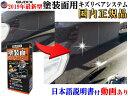 QUIXX クイックス 塗装面用キズリペアシステム【メール便 送料無料】国内正規品 日本語取扱説明書 自動車用ボディ補修…