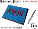 Roland 替刃 5本セット【商品一覧】45° オフセット値0.25mm ローランドDG ZEC-U5022 ZEC-U5025 互換品 純正同等品 塩…