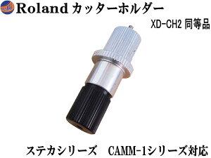 Roland カッターホルダー【商品一覧】ローランド XD-CH2 互換品 純正同等品 アルミ製 刃先突出量調整タイプ カッターホルダー RO-XD-CH2互換 カッティングプロッター プロッタ カッティングマシ