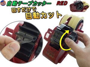自動テープカッター (赤) 【ポイント10倍】ハンドルを回すだけで勝手にカット テープ台 テープディスペンサー セロテープ 回転 フリーカット オートカット ウインドミル ホイール プレカッ