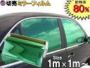 切売ミラーフィルム (大) 緑 幅100cm×100cm〜 グリーン 業務用 切り売り カーフィルム 窓ガラスフィルム ウインドウ …