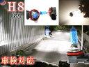 H8 ハロゲンバルブ 2本1セット 35w 12V対応 4200k相当 ブルーホワイトバルブ交換 車検対応 必ず形状をご確認下さい 検…
