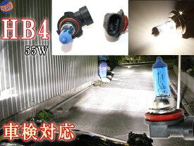 9006 【宅急便 送料無料】 HB4 ハロゲンバルブ 2本1セット 55w 12V対応 4200k相当 ブルーホワイト バルブ交換 車検対応 検 LED