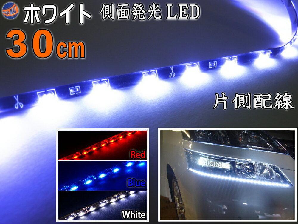 側面 (30cm) 白 側面発光LEDテープ ホワイト 5050 SMD 切断可能 カット可能 防水 汎用 曲面対応 アイライン LEDテープライト アンダーライト 車 バイクに 取り付け方は簡単 LEDイルミ アンダーネオン アンダーイルミネーション