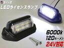 ライセンスランプ 24V用 【メール便 送料無料】 LEDナンバー灯 汎用 土台付き カバー付 マルチライセンスランプ 6000k…
