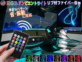 音に反応 RGBアンビエントライト キット 【商品一覧】リブ付き アクリルファイバーLED 6m 発光源5個セット ワイヤレスリモコン コントローラー付き 音センサー サウンドセンサー 12V ラインイルミ 間接照明チューブ LEDライン ミミ付 フラッシュリレー ファイバーモール