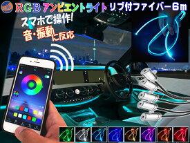 スマホで操作 RGBアンビエントライト キット 【商品一覧】音に反応 サウンドセンサー リブ付き アクリルファイバーLED 6m 発光源5個セット スマートフォン iphone 音センサー 12V ラインイルミ 間接照明チューブ LEDライン ミミ付 フラッシュリレー ファイバーモール