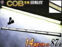 COBパトライト (白) 87cm 12V 24V兼用 省エネ3A LEDライトバー 軽量アルミ製 ワークライト 作業灯 完全防水 防塵 高輝…