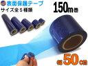 表面保護テープ (青) 幅50cm 【商品一覧】長さ150m 半透明 青色 業務用 傷防止フィルム 糊残りなし ステップテープ 車…