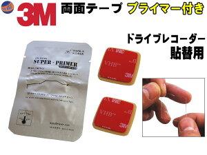 両面テープ プライマー セット 3M社製 テープ2個 2枚1組 ドライブレコーダー取り付けに 貼り替え用 スリーエム 透明 VHBアクリルフォーム 強力クリアテープ 張り替え用 予備付き GPSアンテナに