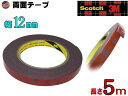 12mm両面 【メール便 送料無料】 3M社 両面テープ(スリーエム) scotch(スコッチ) 幅12ミリ 長さ5m 厚み1.1mm 防水 …