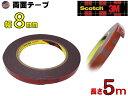 8mm両面 【メール便 送料無料】 3M社 両面テープスリーエム scotch スコッチ 幅8ミリ 8mm 0.8cm 長さ5m 500cm 厚み1.…