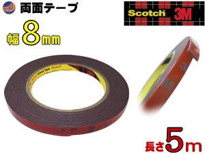 8mm両面 3M社 両面テープスリーエム scotch スコッチ 幅8ミリ 8mm 0.8cm 長さ5m 500cm 厚み1.1mm 防水 厚手タイプ自動車 車の内装、外装、車内のカスタムに活躍 バイクのドレスアップにも 曲面 ザラ