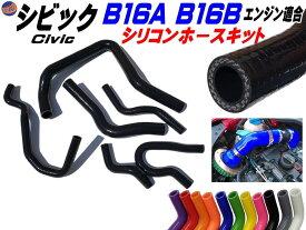 シビック専用シリコンホースキット (艶あり黒) B16A型 B16B型エンジン適合 EG6 EK4 EK9 1992年〜2000年 3PLY 3層構造 耐熱 耐圧 車種別専用設計 シリコンラジエターホースキット ブラック
