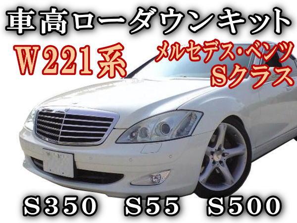 W221ロワリングキット Sクラス S350 S55 S500 純正エアサス車対応 BENZ ベンツ 車高調節 前期 後期 対応 簡単取り付け エアサスキット 乗り心地は4cmダウン程度まで純正同様 ロアリングキット シャコタン