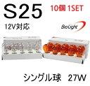 シングル球 S25 アンバー 10個セット【商品一覧】27W 12V対応 純正交換用 車検対応 数量限定 電球 ウインカー バック…