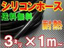シリコン (3mm) 黒■【メール便 送料無料】シリコンホース/耐熱/汎用内径3ミリ/Φ3/ブラックsamco(サムコ)同等品バキ…