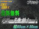 スエード(小) 黒■【メール便 送料無料】スエード生地シート 糊付き アルカンターラ調 ブラック65cm×50cmスエードシ…