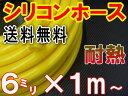 シリコン (6mm) 黄■【メール便 送料無料】シリコンホース/耐熱/汎用内径6ミリ/Φ6/イエローsamco(サムコ)同等品バキ…