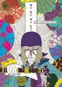 モノノ怪 DVD (全12話 300分収録 北米版 15)