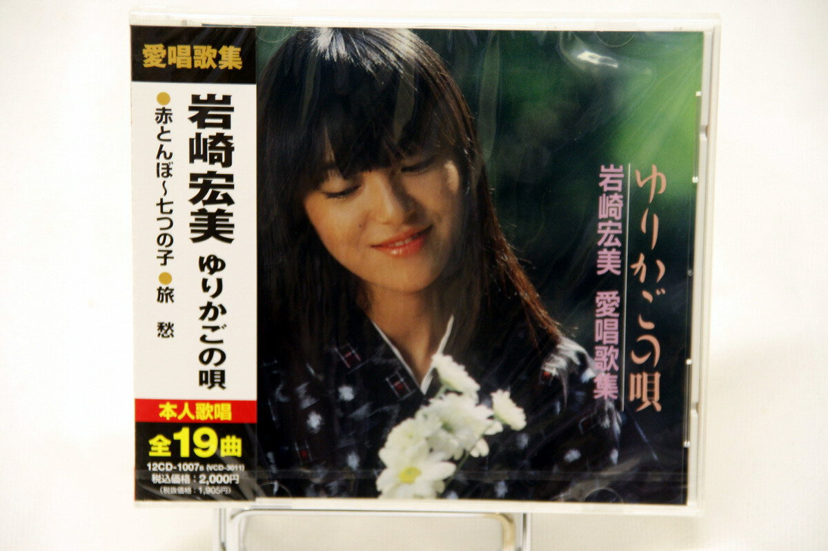 【新品CD】岩崎宏美 -ゆりかごの唄-「Best★BEST」