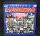世界名作映画全集2(50枚組)/DVD-BOX