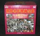 世界名作映画全集1(50枚組)/DVD-BOX