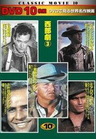DVD 10枚組 CLASSIC MOVIE 10 西部劇 3