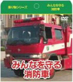 消防車(紙ケース仕様)/DVD