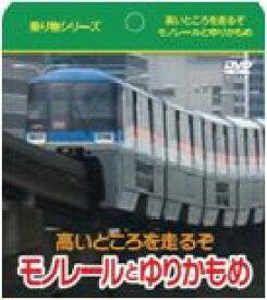 モノレールとゆりかもめ(紙ケース仕様)/DVD