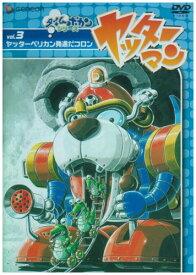 ヤッターマン Vol.3(DVD)ヤッターペリカン発進だコロン