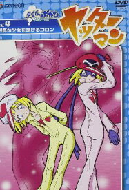 ヤッターマン Vol.4(DVD)純真な少女を助けるコロン