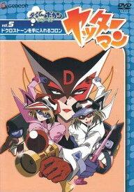 ヤッターマン Vol.5(DVD)ドクロストーンを手に入れるコロン