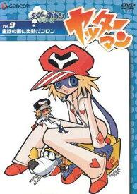 ヤッターマン Vol.9(DVD)童話の国に出動だコロン