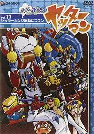 ヤッターマン Vol.11(DVD)ヤッターキング出動だコロン