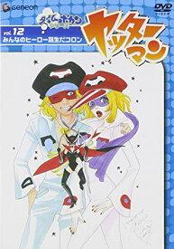 ヤッターマン Vol.12(DVD)みんなのヒーロー誕生だコロン