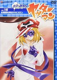 ヤッターマン Vol.15(DVD)お姫様を救出するコロン