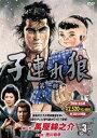 【新品】DVD3枚組子連れ狼 第一部 第3巻