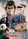【新品】DVD4枚組子連れ狼 第一部 第4巻