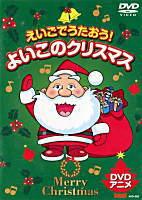 えいごでうたおう!/DVDよいこのクリスマス