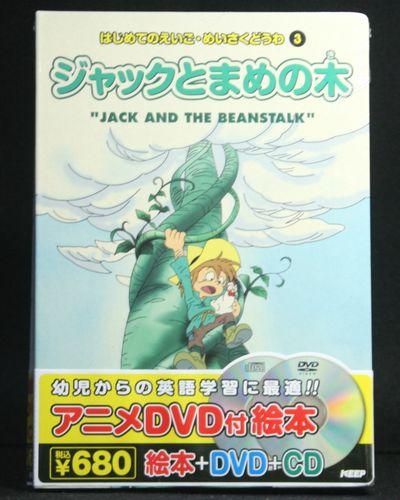 アニメ絵本+DVD+CDはじめてのえいご・めいさくどうわジャックとまめの木