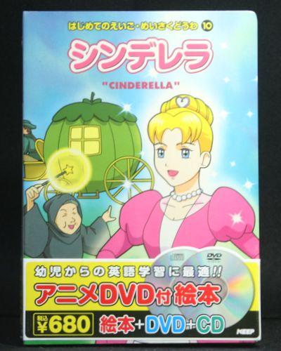 アニメ絵本+DVD+CDはじめてのえいご・めいさくどうわシンデレラ