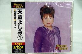 【新品CD】天童よしみ(1)「Best★BEST」