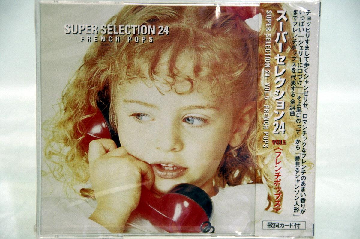 新品CDスーパーセレクション24 VOL.5フレンチポップス