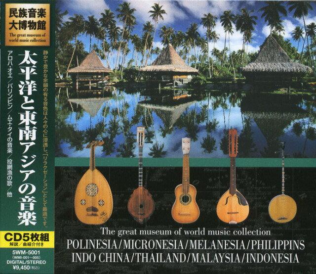 【新品CD】太平洋と東南アジアの音楽