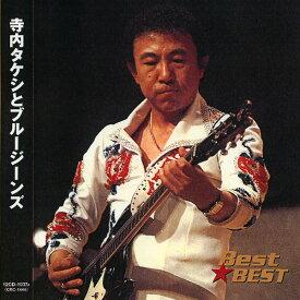 寺内タケシとブルージーンズ Best★BEST 37A(CD)